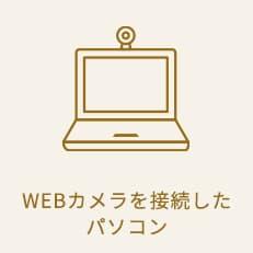 WEBカメラを接続したパソコン